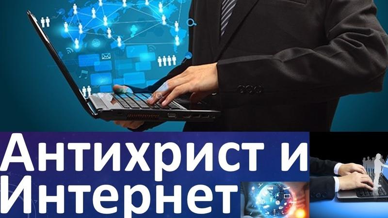 Как информационные технологии способствуют приходу антихриста