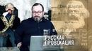 Царствие марксизма / Станислав Белковский / Русская провокация 17