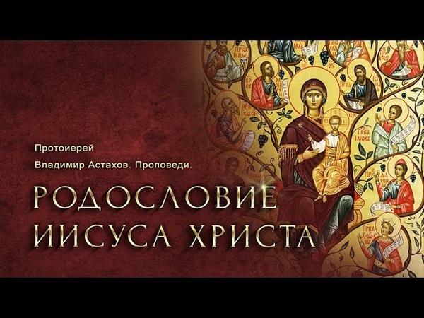 РОДОСЛОВИЕ ИИСУСА ХРИСТА. (Ев., Мф., I, 1-25)