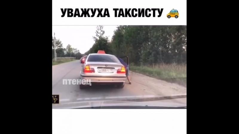 Уважуха таксисту.mp4