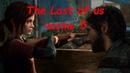Прохождения The Last of us: часть 5(без комментариев)