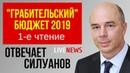 Бюджет Путина и Медведева 2019 | Вопросы Силуанову