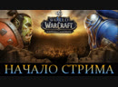 Прокачка в Wrath Of The Lich King WoW BFA 8 1