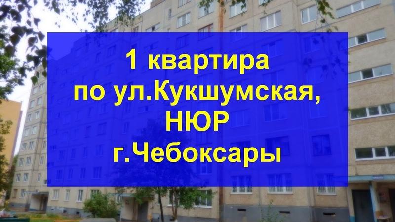 Квартиры Чебоксары | 1 квартира Кукшумская НЮР Чебоксары