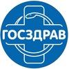 """Социальные аптеки """"Госздрав"""" Красноярск"""