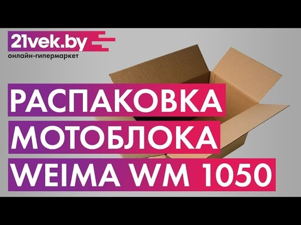 Распаковка Мотоблока Weima WM 1050