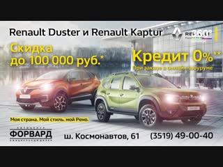 Скидка на Рено до 100000 рублей