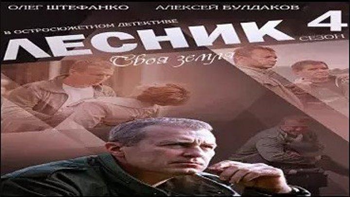 Лесник-4. Своя земля, 2018 год / Серия 15 из 60 (криминал)