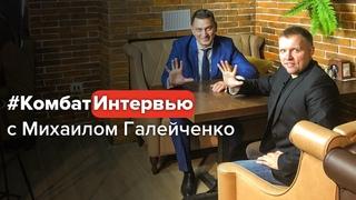 #КомбатИнтервью с Михаилом Галеиченко. Автоматизация менеджмента