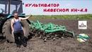 Культиватор навесной КН 4 8 вввод в эксплуатацию Воронежская область