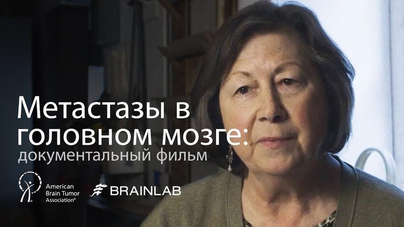 Метастазы в головном мозге документальный фильм Механизм развития и перспективные методы лечения