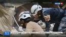 Новости на Россия 24 Шведские врачи разоблачили подделку Белых касок о химатаке