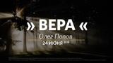 Церковь Слово жизни Москва. Воскресное богослужение, Олег Попов 24 июня 2018