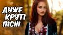 Класні Пісні - Збірка Кращих Пісень (Українська Музика 2018)