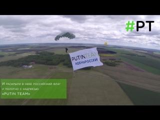 Перформанс с парашютистами на День России