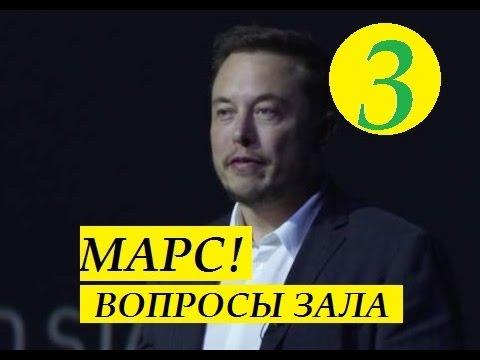 [QA] Илон Маск – Марс – ПОЛНАЯ ПРЕЗЕНТАЦИЯ 2016   Озвучка Hello Robots