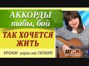 Разбор КРАСИВОЙ ПЕСНИ под гитару на ТРИ АККОРДА от Алены Кравченко.