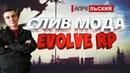 СЛИВ МОДА EVOLVE ROLE PLAY SAMP RP 2019 | ДОРАБОТКА