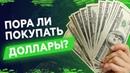 Пора ли покупать доллары Россию ждет девальвация в 2019 году
