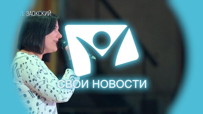 Светлана Малова в Заокском   Свои новости