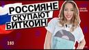 Россияне скупают Биткоин. Новый закон о криптовалютах в Японии