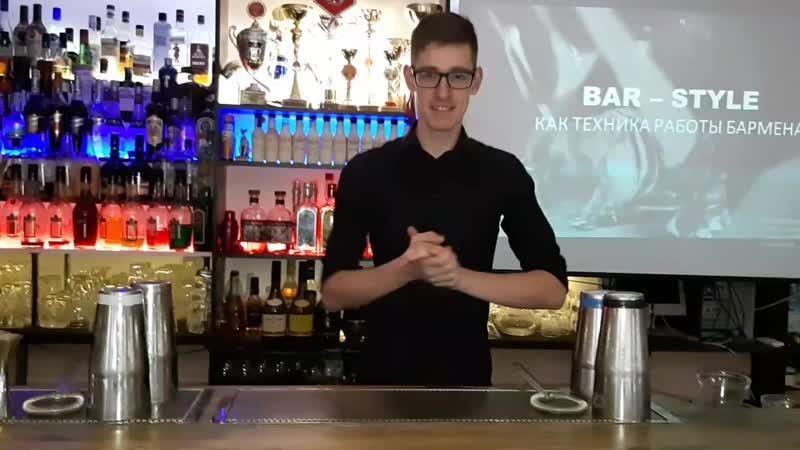 Уроки Bar Style с Андреем Макаровым в Воронежской школе барменов ВБА ВоронежскаяБарменскаяАссоциация флейринг barstyle