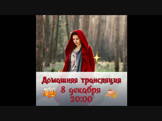 Екатерина Яшникова - Домашняя трансляция