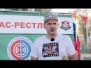 День Физкультурника 2018 видеоотчет для федерации Мас реслинга
