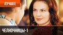 ▶️ Челночницы 1-й сезон Выпуск 7 Алиса в стране чудес 1