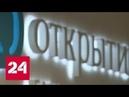За растрату 34 миллиардов объявлен в розыск бывший руководитель банка Открытие - Россия 24
