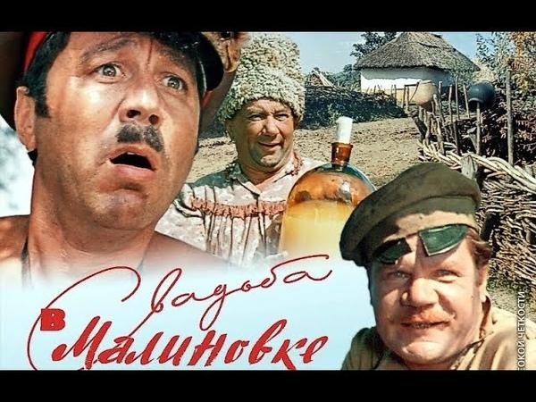 СВАДЬБА В МАЛИНОВКЕ / WEDDING IN MALINOVKA (eng sub)
