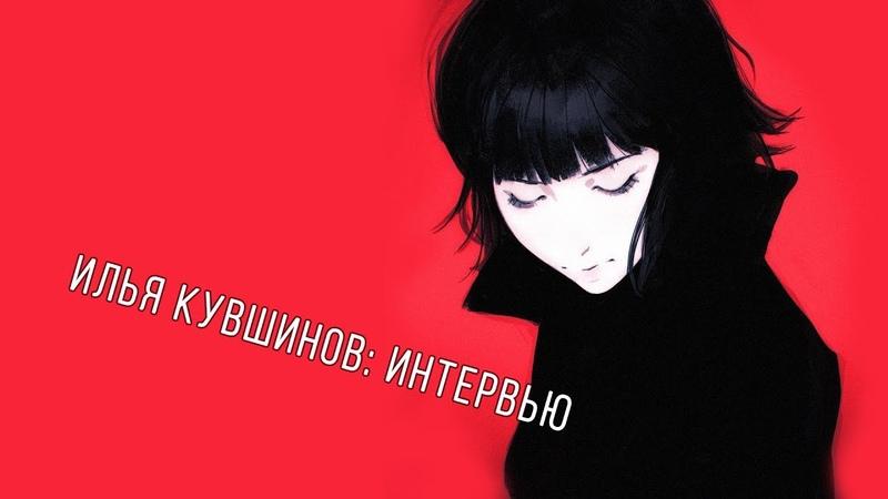 Илья Кувшинов об аниме Birthday Wonderland Кодзиме и Японии