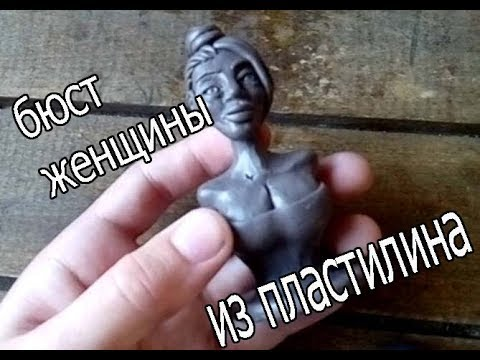 ПНС I БЮСТ ЖЕНЩИНЫ ИЗ ПЛАСТИЛИНА