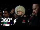 Глава UFC Макгрегор недостоин реванша с Нурмагомедовым ANews