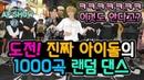 ㅋㅋㅋㅋㅋㅋ 와... 이 곡을 해버리네 디크런치 D-Crunch Real IDOL Random K-POP Dance Challenge 춤추는곰돌AF STA