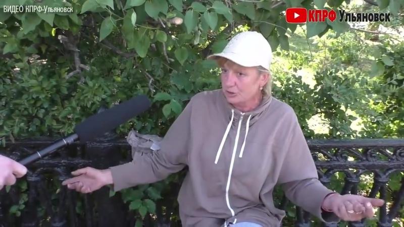 Работай плати и подыхай Опрос о повышении пенсионного возраста в Ульяновске