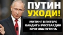 Путин уходи Митинг в Питере Критика Путина