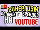 Сотрудничество авторов и брендов на YouTube Всё о том как бренды сотрудничают с авторами на YouTube
