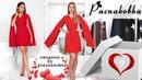 Распаковка посылки ко Дню Святого Валентина от Gepur 15 | Ожидание VS Реальность NikiMoran