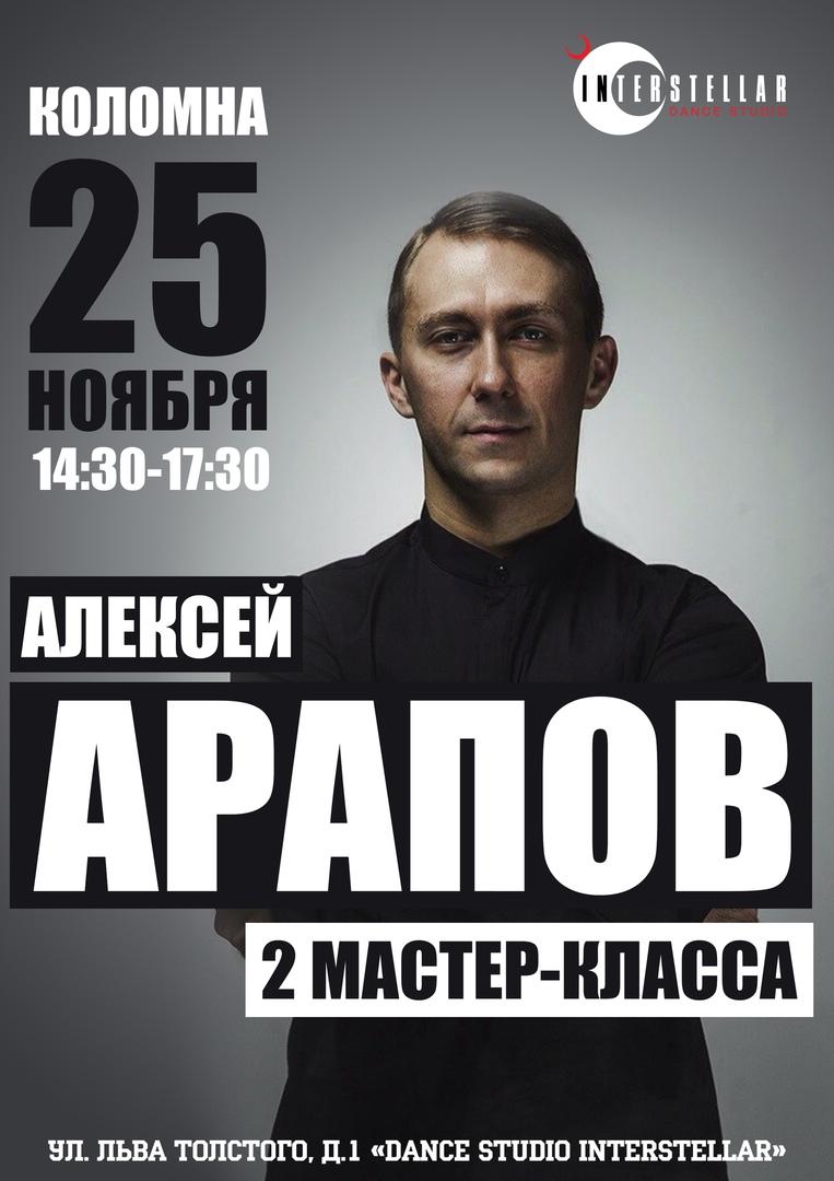 Афиша Коломна Алексей Арапов 25 ноября Коломна мастер-классы