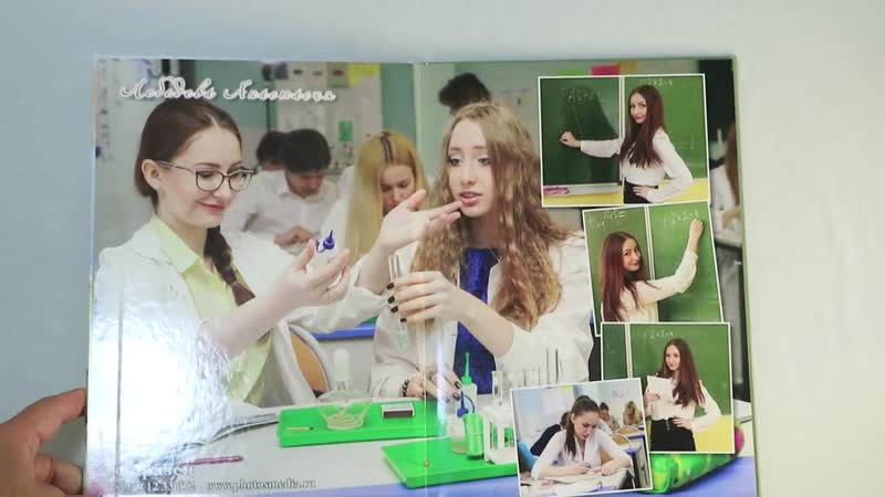 Книга выпускника Лайфат 20х30 для 9 11 классов