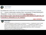 Диалог Удович С.Ф.- Максим Попенко