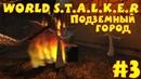 Прохождение Serious Sam. World S.T.A.L.K.E.R. Часть 3 - Подземный город.