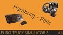 Euro Truck Simulator 2 14.12.15 Hamburg - Paris
