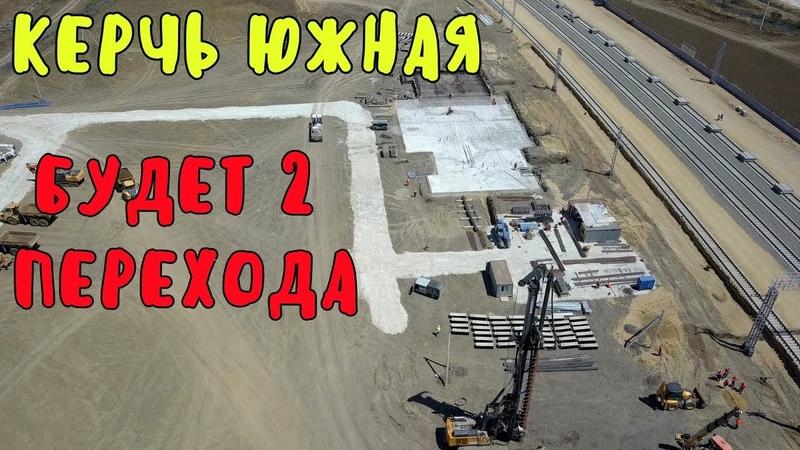 Крымский мост(19.06.2019)Будет два перехода на Керчь Южная Второй путь стремится на мост Свежачок