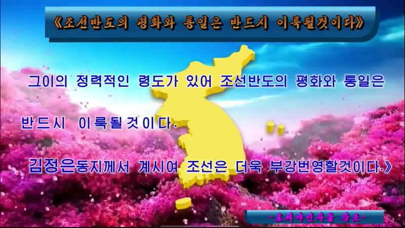 《조선반도의 평화와 통일은 반드시 이룩될것이다》 -로씨야인사들 강조- 외 1건