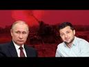 Зеленский рассказал о разговоре с Путиным! Последние новости Украины