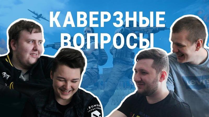 Каверзные вопросы с Maxiz0r, iLame_ru, BatulinS и Snoopykx