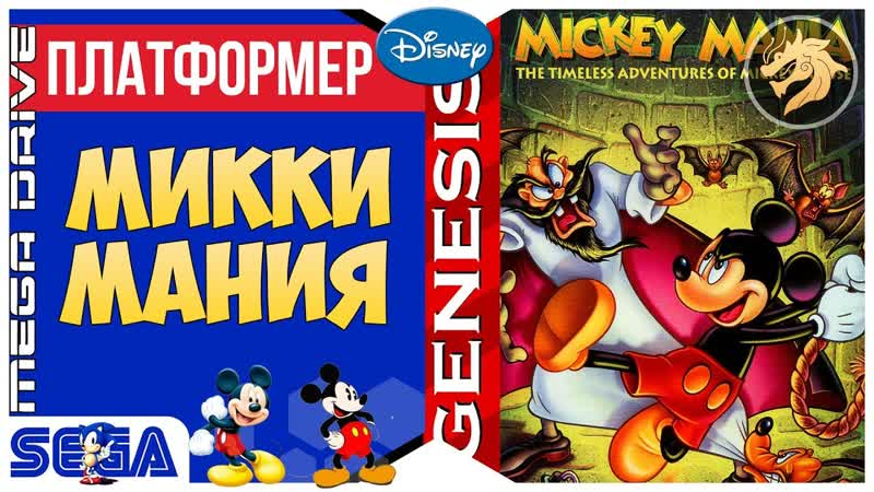Mickey Mania - Timeless Adventures of Mickey Mouse Микки мания Sega 16-bit Mega DriveGenesis - (aneka.scriptscraft.com) 720p