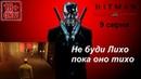 Hitman: Blood Money прохождение, 9 серия. Миссия Танец с дьяволом . Конец игры?